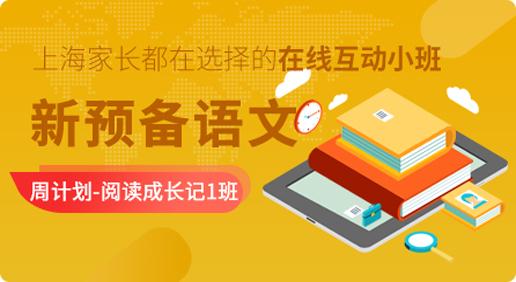 【20暑】新预备语文周计划养成---阅读成长记1班(在线小班)