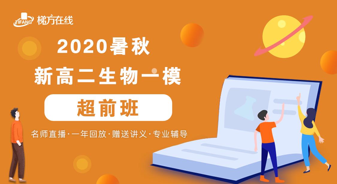 【20暑】新高二生物一模压轴超前班(于老师班)