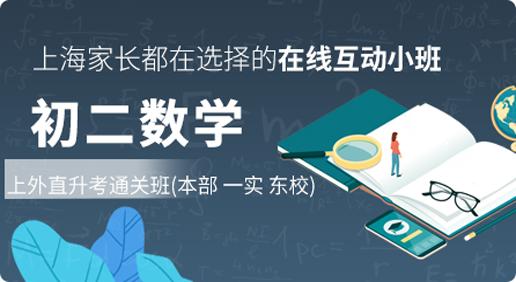 【20秋】上外初二直升考数学通关班---(本部120,一实,东校)