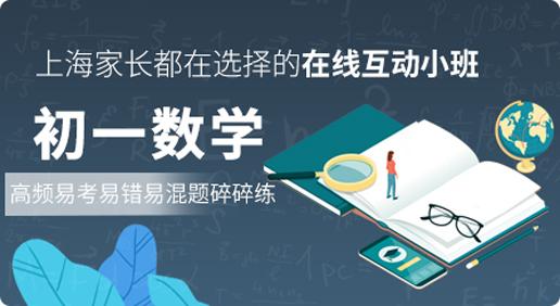 【20春】初一数学考试高频易考题、易错题、易混题之碎碎练班