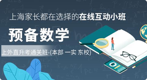 【20秋】上外预备直升考数学通关班---(本部120,一实,东校)