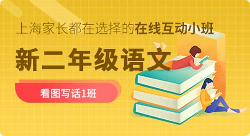【20暑】新二年级语文看图写话1班(第二期)