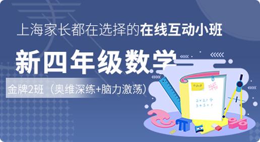 【20暑】新四年级数学金牌2班(奥维深练+脑力激荡)第一期