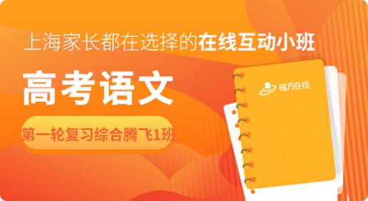 【20暑】高考语文第一轮复习综合尖端1班