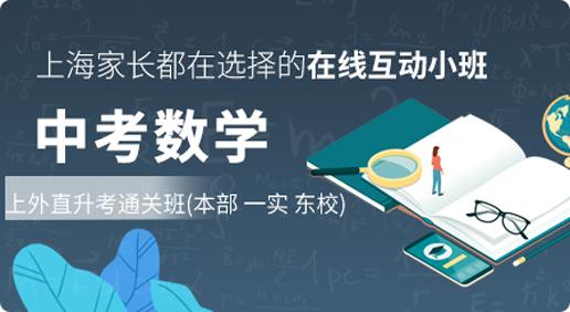 【20暑】上外中考直升考数学通关班---(本部120,一实,东校)