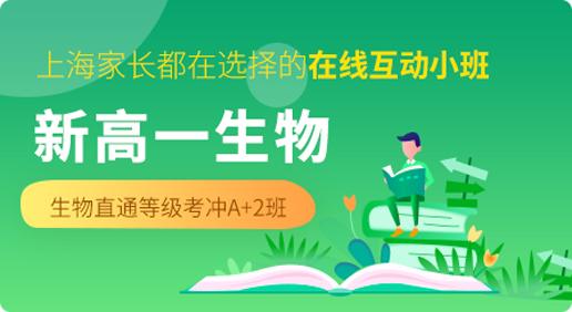 【20暑】新高一生物直通等级考冲A+2班(于老师班)(第二期)