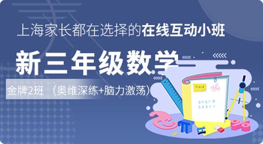 【20暑】新三年级数学金牌2班(奥维深练+脑力激荡)第一期