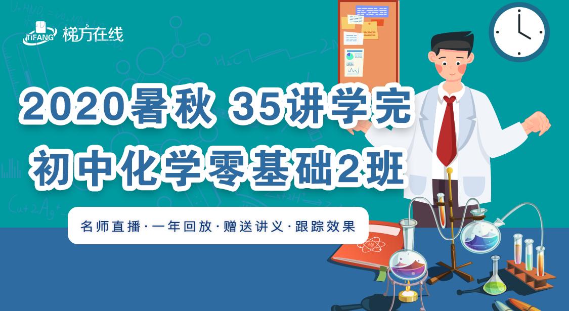 【20暑】35讲学完初中化学零基础2班 第1-18讲