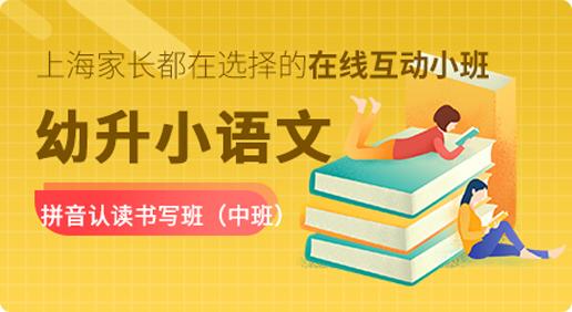 【20春】拼音认读书写班(中班)