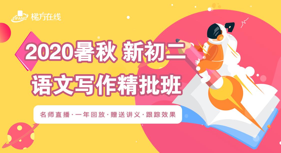 【20秋】初二语文写作精批班