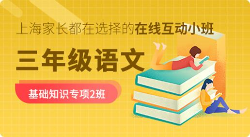 【20秋】三年级语文基础知识专项2班