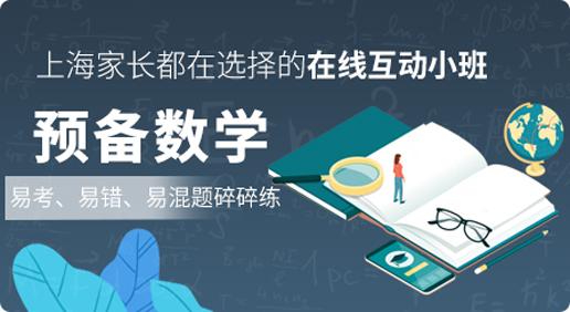 【20春】预备数学考试高频易考题、易错题、易混题之碎碎练班