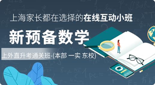 【20暑】上外新预备直升考数学通关班---(本部120,一实,东校)