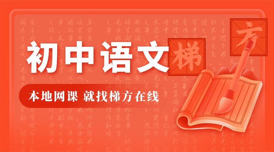 【21秋】初中语文《写作技法》基础提分班