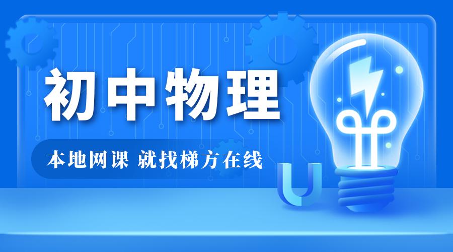 【21暑】45讲学完初中物理零基础4班 第1-18讲