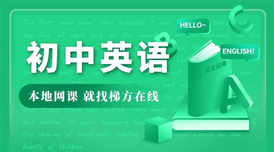 【21暑】初中英语首字母填空专项基础班