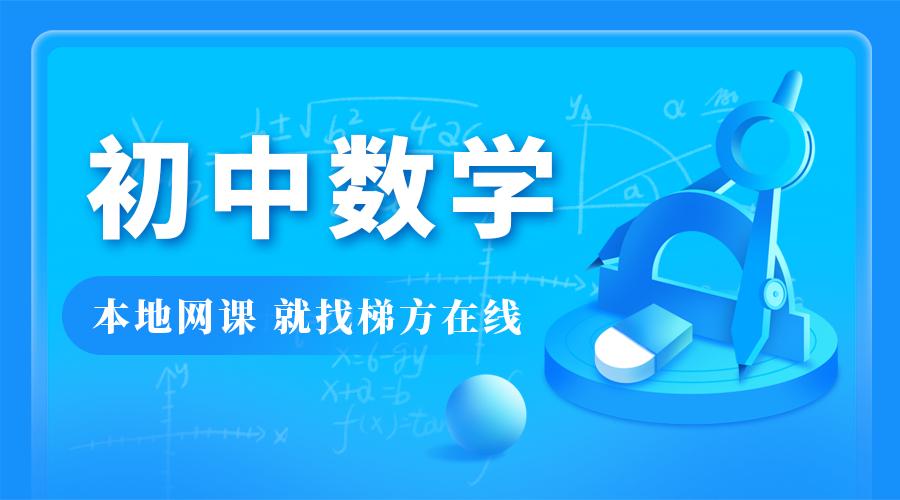 【21春】预备年级数学四八校《名额分配》冲锋刷题班(上海在线小班)